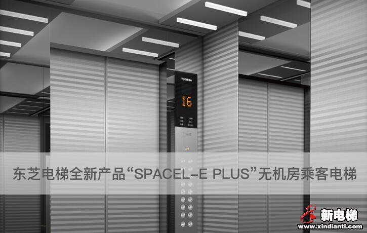 该系列产品配置了高技术含量的东芝原厂配件,可以在保障电梯安全与高品质的同时全方位满足建筑设计和成本控制的苛刻要求,这是普通产品无法做到的。东芝电梯希望通过自身的努力让安全与品质无界限,人人都能享受最安全舒适的现代都市生活。 更好的解决既要安全、又要经济的选购性价比问题,东芝全新产品SPACEL-E PLUS无机房乘客电梯是如何做到全民舒享的呢? 1、三大部件东芝原厂制造,原厂严谨的设计、苛刻的验证、精密的制造,确保产品的高信赖性。 东芝原厂设计制造的曳引机