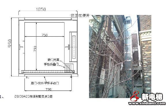 家用电梯发展的现状和安全分析